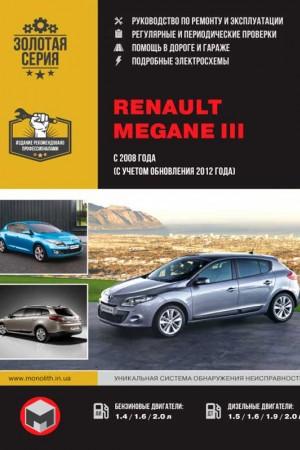Книга по ремонту и эксплуатации Renault Megane