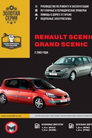 Руководство по эксплуатации и ремонту Renault Scenic