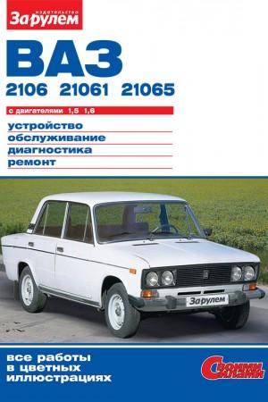 Руководство по эксплуатации и обслуживанию LADA (ВАЗ) 2106