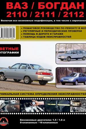 Книга по ремонту LADA (ВАЗ) 2110 Богдан