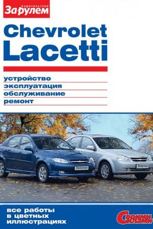 Книга по эксплуатации Chevrolet Lacetti