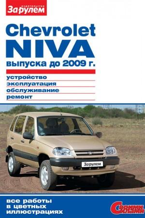 Руководство по эксплуатации Chevrolet Niva
