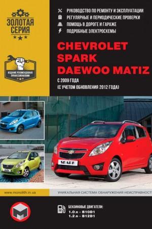 Книга по ремонту Daewoo Matiz