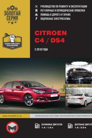 Книга по ремонту и эксплуатации Citroen C4 / DS4