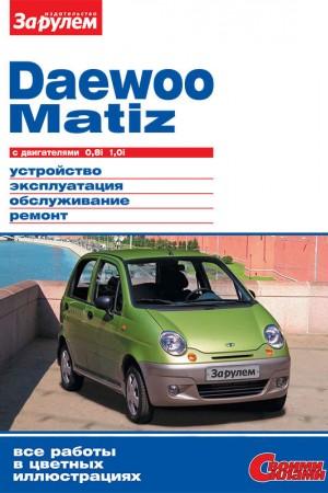 Книга по ремонту и эксплуатации Daewoo Matiz