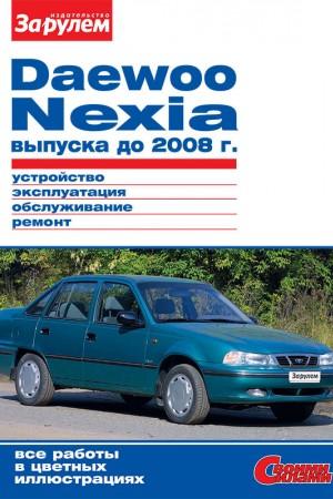 Руководство по эксплуатации и ремонту Daewoo Nexia
