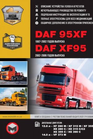 Книга по эксплуатации DAF XF95