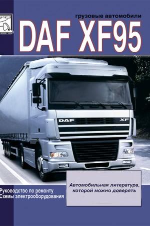 Руководство по ремонту и эксплуатации DAF XF
