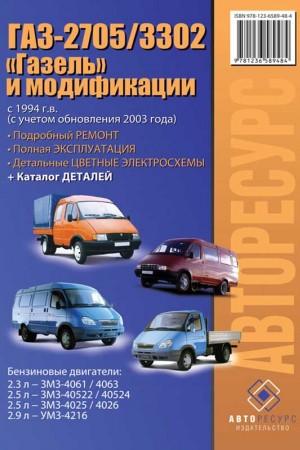 Книга по эксплуатации ГАЗ 2705/3302