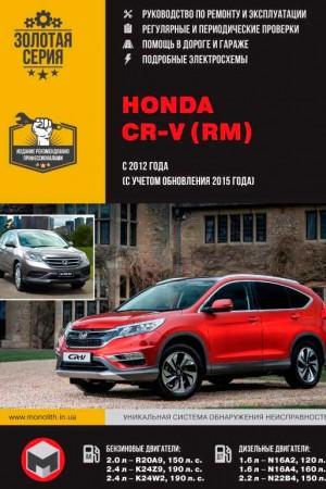 Книга по ремонту и эксплуатации Honda CR-V