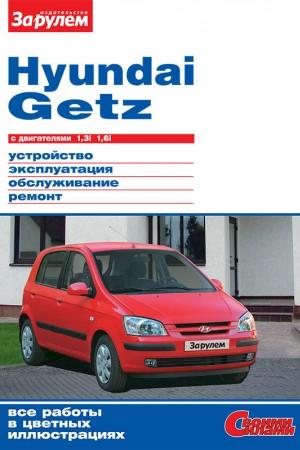 Книга по эксплуатации и ремонту Hyundai Getz