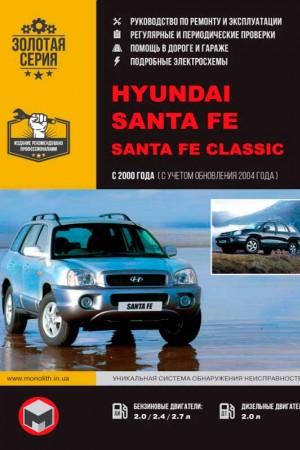 Инструкция по эксплуатации и ремонту Hyundai Santa Fe