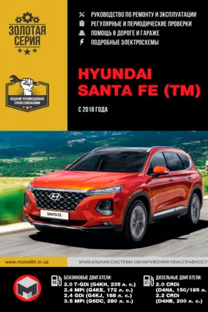 Руководство по эксплуатации и ремонту Hyundai Santa Fe