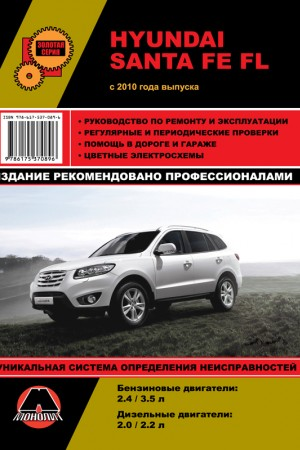 Книга по эксплуатации и ремонту Hyundai Santa Fe
