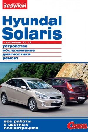 Руководство по эксплуатации и обслуживанию Hyundai Solaris