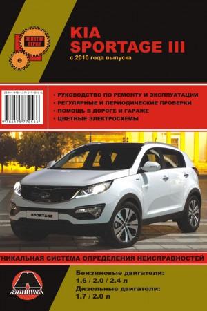 Книга по эксплуатации и ремонту Kia Sportage