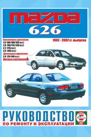 Руководство по ремонту и эксплуатации Mazda 626