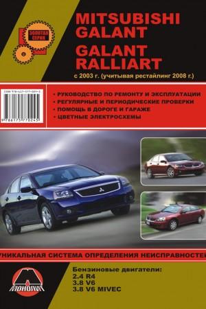 Руководство по эксплуатации и ремонту Mitsubishi Galant 9