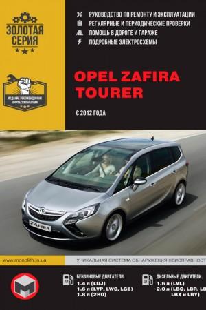Руководство по ремонту и эксплуатации Opel Zafira Tourer