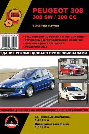 Книга по ремонту Peugeot 308