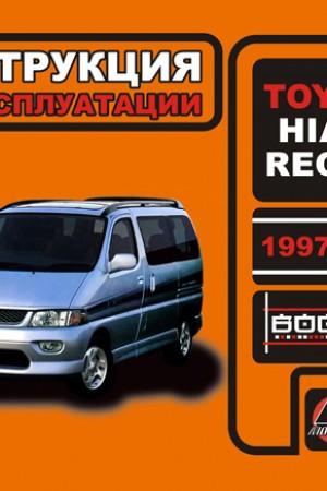 Руководство по эксплуатации и обслуживанию Toyota Hiace