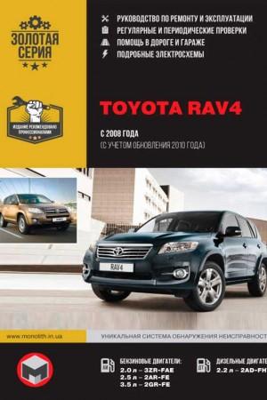 Руководство по эксплуатации и обслуживанию Toyota RAV4
