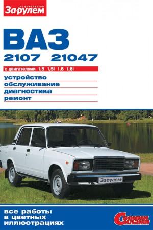 Руководство по эксплуатации и ремонту ВАЗ-2104