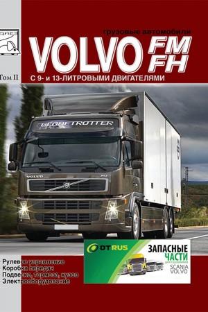 Руководство по ремонту Volvo FH