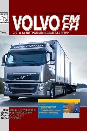 Руководство по эксплуатации и ремонту Volvo FH