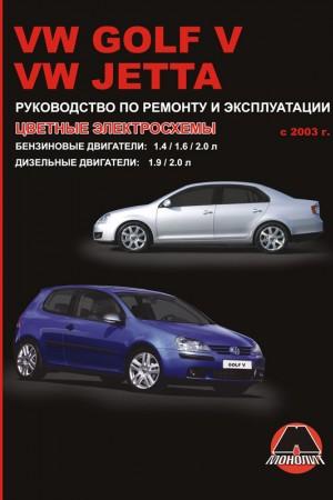 Книга по ремонту Volkswagen Golf 5 / Jetta
