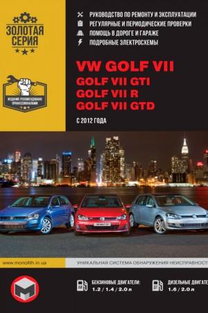 Руководство по ремонту и эксплуатации Volkswagen Golf 7