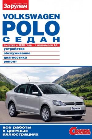Руководство по эксплуатации и ремонту Volkswagen Polo