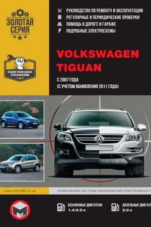 Книга по эксплуатации Volkswagen Tiguan