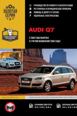 Руководство по ремонту Audi Q7