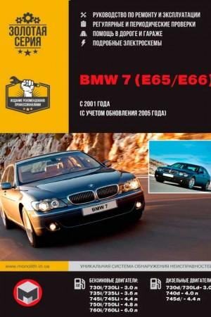 Руководство по ремонту BMW 7 (Е65/E66)