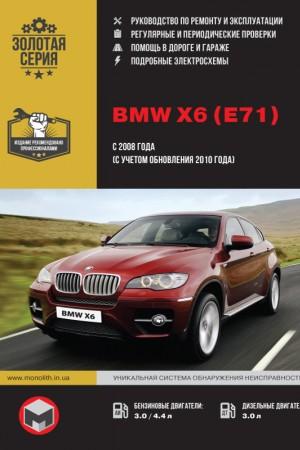 Книга по ремонту BMW X6 (E71)