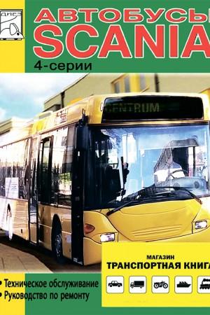 Книга по ремонту и обслуживанию автобуса Scania Series 4