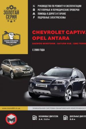 Руководство по эксплуатации и ремонту Chevrolet Captiva