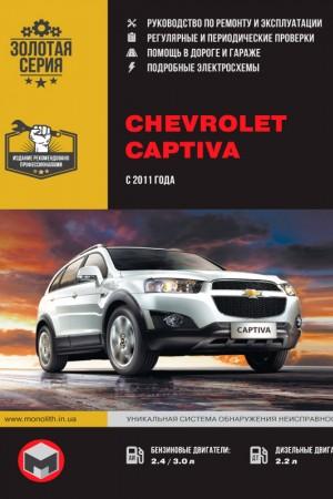 Руководство по ремонту и обслуживанию Chevrolet Captiva