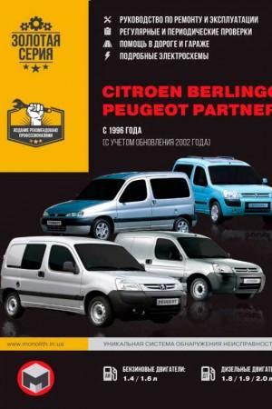 Книга по эксплуатации Peugeot Partner