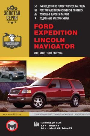 Книга по ремонту и эксплуатации Ford Expedition
