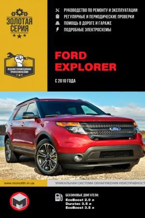 Руководство по эксплуатации Ford Explorer