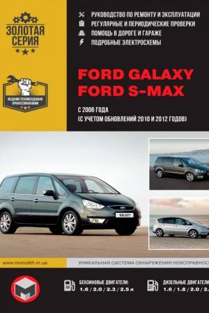 Книга по ремонту и эксплуатации Ford Galaxy и S-MAX