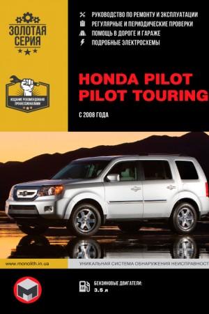 Книга по эксплуатации Honda Pilot