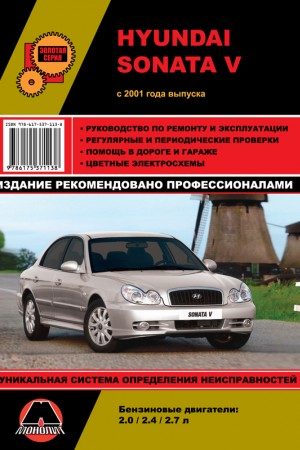 Книга по эксплуатации и ремонту Hyundai Sonata