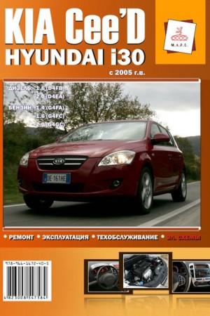 Книга по эксплуатации и ремонту Hyundai i30