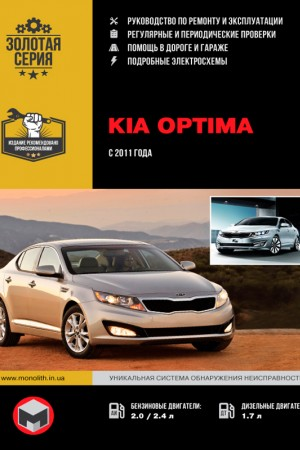 Книга по эксплуатации и обслуживанию Kia Optima