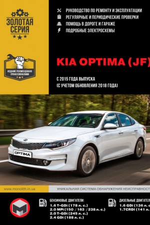 Руководство по эксплуатации и ремонту Kia Optima
