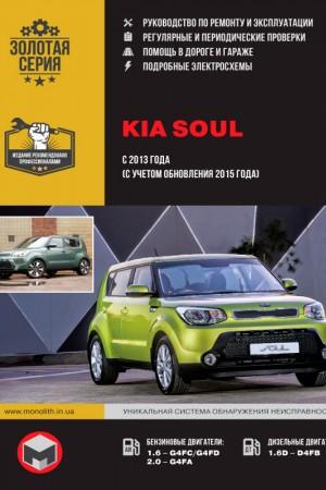 Руководство по ремонту и обслуживанию Kia Soul