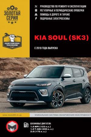 Книга по эксплуатации Kia Soul